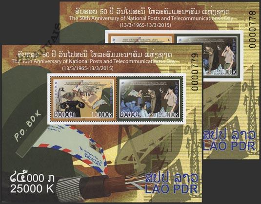 Laos-Blocs-217/17a
