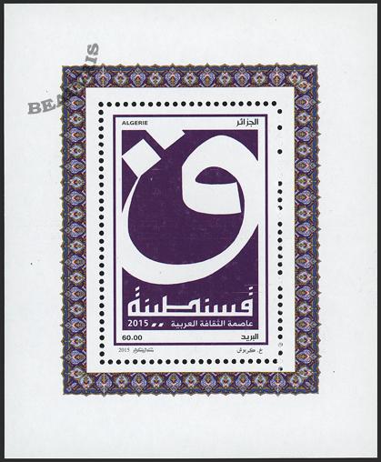 Algérie-Blocs-24